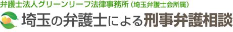 埼玉の弁護士による刑事事件無料相談